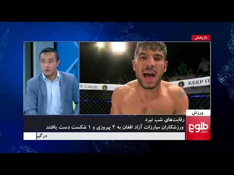 WARZISH: MMA Competition Held In Kabul