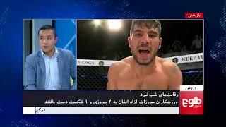 WARZISH: MMA Competition Held In Kabul