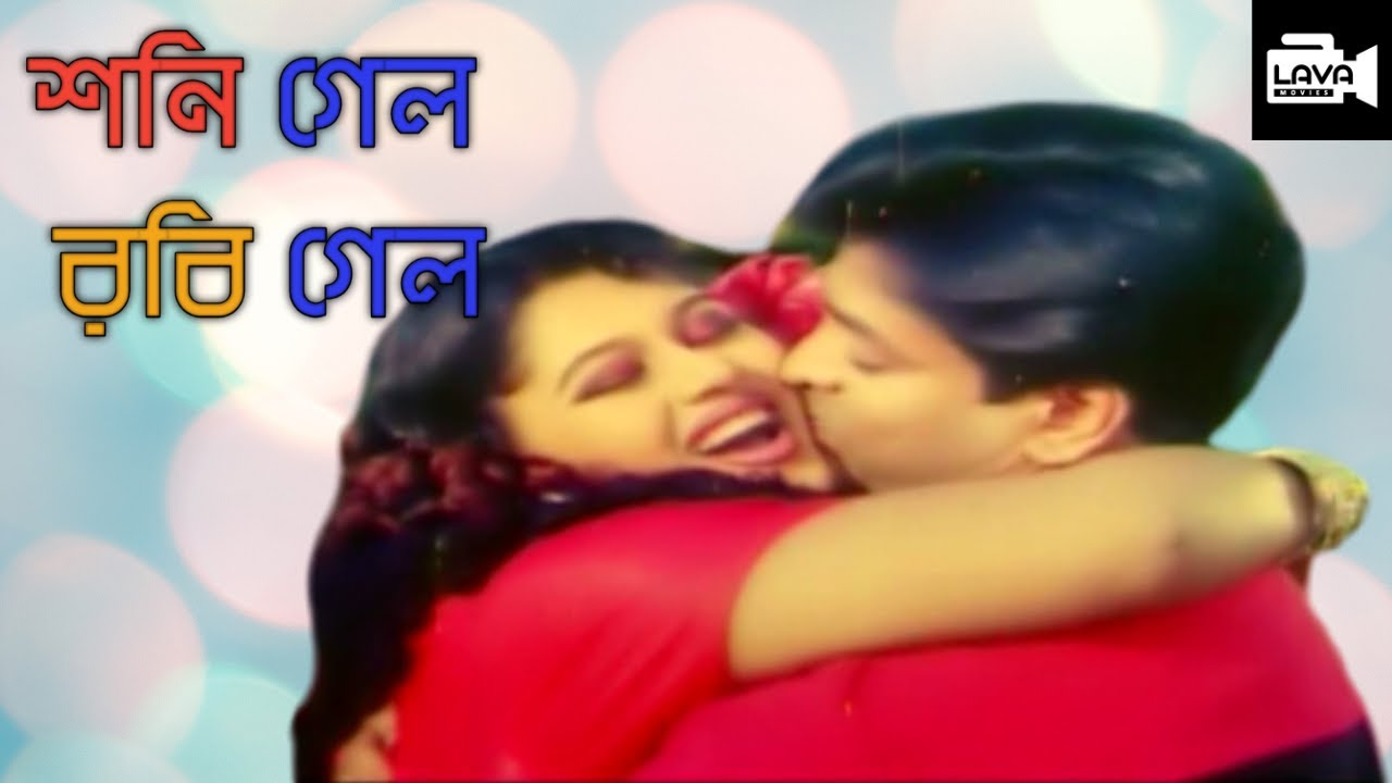 Shoni Gelo Robi Gelo | শনি গেল রবি গেল | কুখ্যাত খুনী | Moyuri | Helal | Bangla Romantic Song 2020