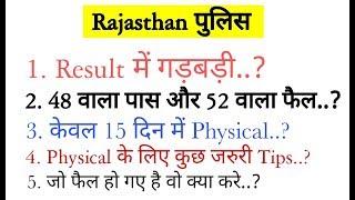 Rajasthan POLICE #Result #Physical Test #Date #CutOff #MeritList #AdmitCard #SarkariNaukri #SSCGD
