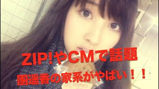 ZIP!やCMに出演し話題のEカップ美人女子大生・團遥香! 人気番組『深イ...