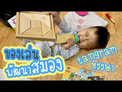 ของเล่นเสริมพัฒนาการ เด็ก2ขวบ tangram แทนแกรมหรรษา