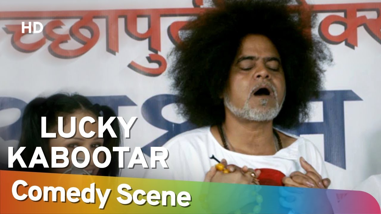 Lucky Kabootar - Sanjay Mishra - Hit Comedy Scene - संजय मिश्रा कॉमेडी - Shemaroo Bollywood Comedy