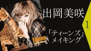 01【出岡美咲】「ティーンズ」メイキング