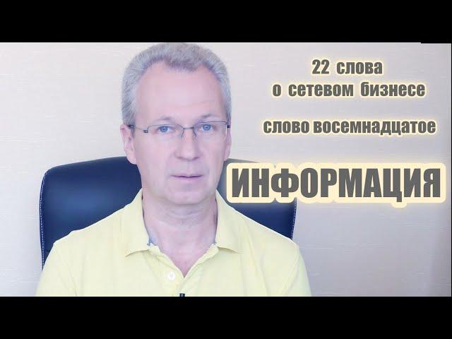 18. Информация. Виктор Батаков о Сетевом Бизнесе