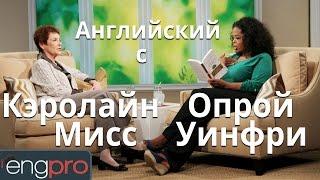 Английский по интнрвью с Опрой Уинфри и Кэролайн Мисс