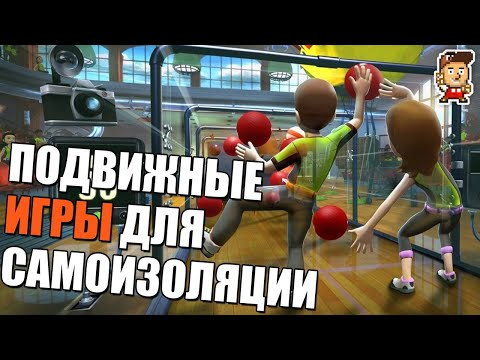 Чем занять детей и себя на карантине? Подвижные игры на консолях Xbox, Nintendo, PlayStation