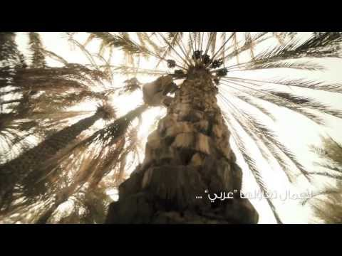 Arab Bank's Corporate TV Commercial