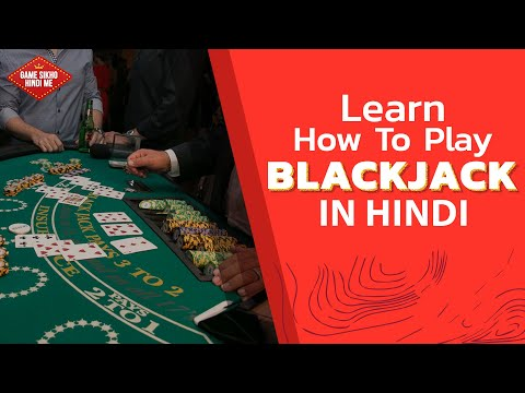 Learn How To Play BlackJack - In Hindi | Complete Guide With Rules & Regulations
