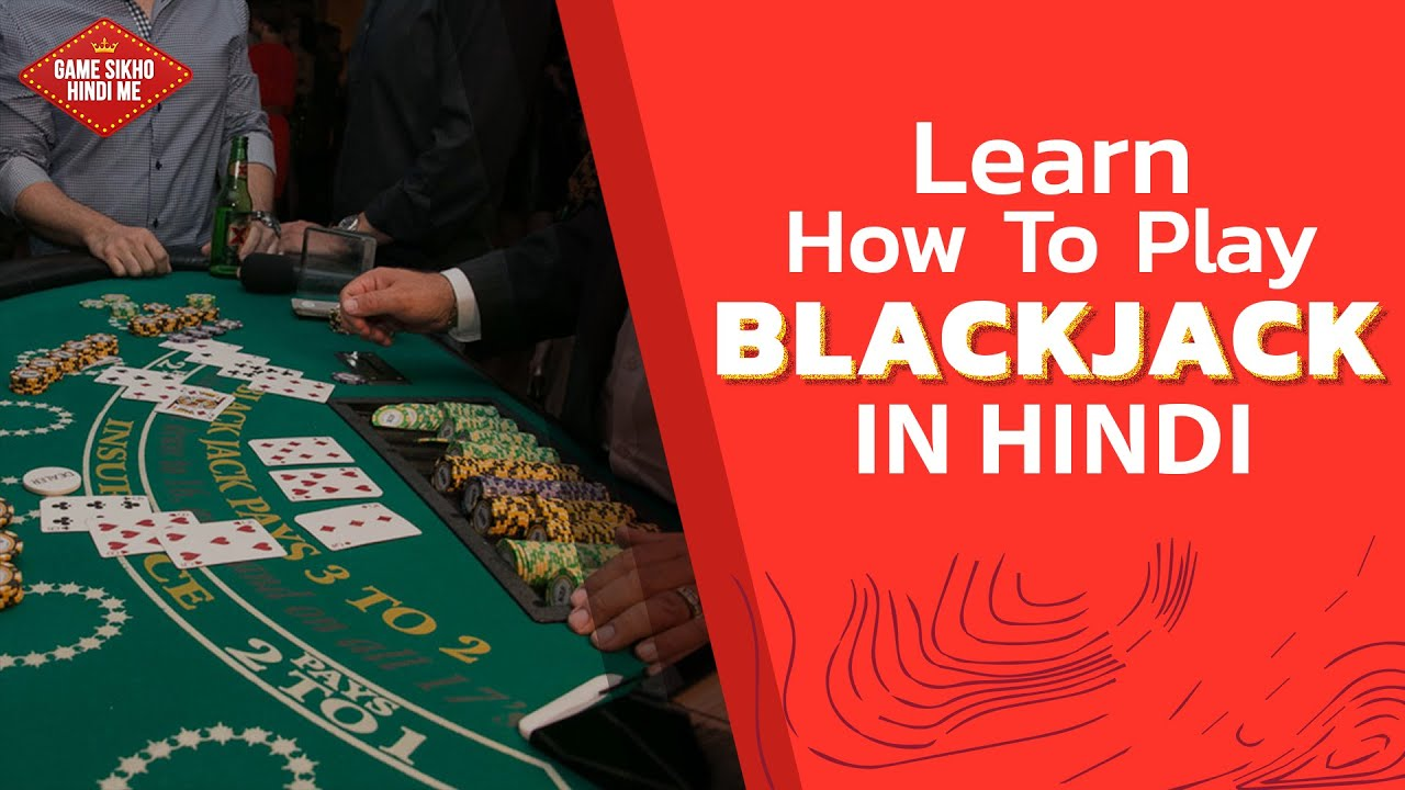 How to play blackjack in hindi get lucky download
