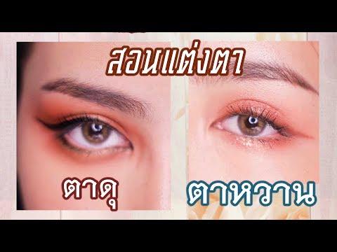 สอนแต่งตา 2 สไตล์ สายดุ สายหวาน สำหรับมือใหม่หัดแต่ง | Soundtiss