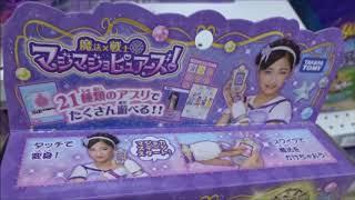 魔法×戦士 マジマジョピュアーズ! マジョカパレットシオリ 【映画鑑賞&...