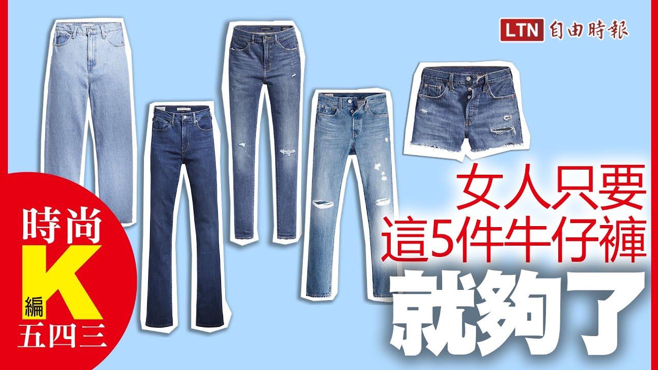 時尚K編五四三》瞎買一堆牛仔褲超冤!原來只要「這五件」就能變化25套造型