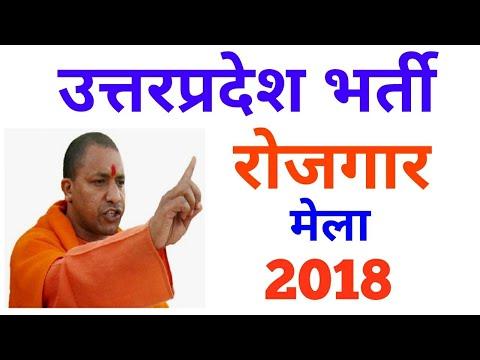 UP ROJGAR MELA 2018/up job fair 2018/ up latest vacancy 2018/up govmnt jobs 2018/up private jobs