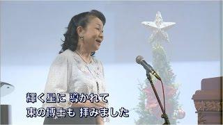 聖書:ヨハネによる福音書1章14~18節 特別賛美:西田美榮子姉 メッセージ...