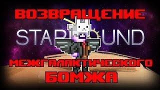 ВОЗВРАЩЕНИЕ Межгалактического Бомжа - Starbound
