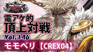 【CREX05】大聖:モモベリ/『WlW』電アケ的頂上対戦Vol.146