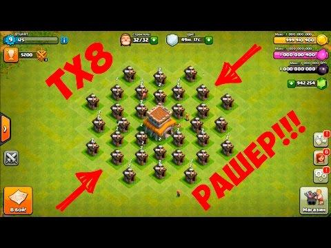 Развитие Рашера #22 - СРАЗУ ПЕРЕХОДИМ НА 8 ТХ | Clash of Clans Прохождение