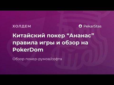 Китайский покер ананас обзор и правила игры на Покердом