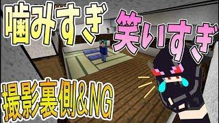 【マイクラ】雨の日あるある~撮影裏側&NG~【☆TAKA★】