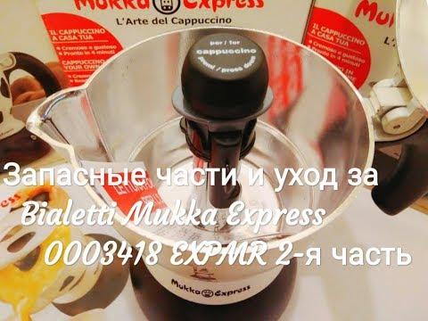 Bialetti Mukka Express 0003418 EXPMR 2 я часть запасные части и уход за кофеваркой