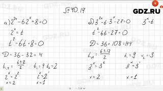 № 40.14 - Алгебра 10-11 класс Мордкович