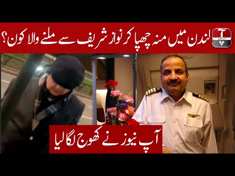 'Mystery Man' meets Nawaz Sharif at his London residence | Aap News