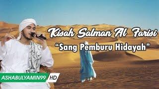 Kisah Sahabat Salman Al Farisi Sang Pemburu Hdayah - Habib Muhammad bin Farid Al Mutohhar ᴴᴰ