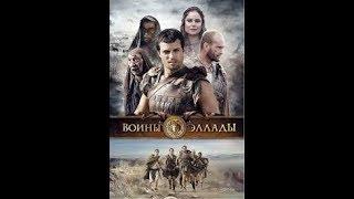 Воины Эллады (ужасы, фэнтези, триллер, приключения)  кино онлайн  КИНО МАНИЯ 2017