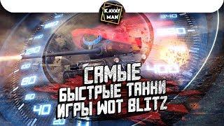 woT Blitz - Самый быстрый танк. Три боя на Рушке Ru 251 - World of Tanks Blitz (WoTB)
