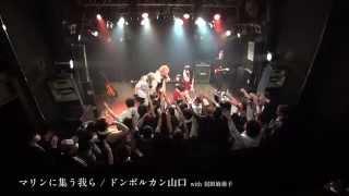 2015年2月26日、新宿MARZにて。夢幻レジーナの刻田麻亜子(千葉ロッテマ...