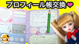 リカちゃん プロフィール帳で自己紹介❤︎ 心理テストでドキドキ!?学校 おもちゃ ここなっちゃん thumbnail