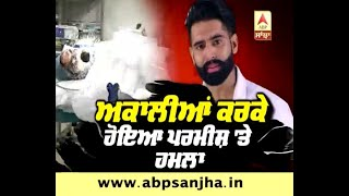 Congress blames Akalis for Gangster culture in ...