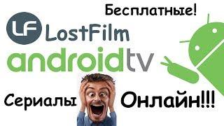 LostFilm TV Как смотреть сериалы на андроид ТВ. Лучший онлайн кинотеатр Андроид!