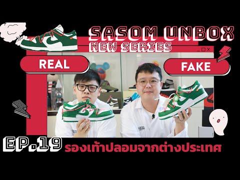 Sasom Unbox EP.19 | สะสมเจอรองเท้าปลอม ! เปิดเคล็ดลับการตรวจรองเท้า รู้ไว้ไม่โดนโกง