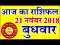 Aaj ka Rashifal Today Horoscope in Hindi Daily राशिफल 21 नवंबर 2018