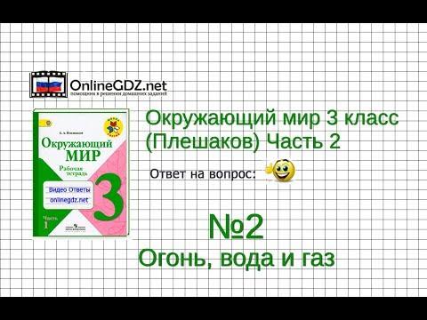 Задание 2 Огонь, вода и газ - Окружающий мир 3 класс (Плешаков А.А.) 2 часть