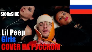 Lil Peep - Girls ПЕРЕВОД НА РУССКОМ (COVER by SICKxSIDE)