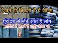 Jeans Shop in Gandhinagar !!  Six Pocket Jeans !! Cotton Jeans !! Cargo Jeans !! Modi Jacket !!