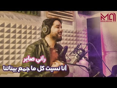 Moataz Abou Zouz - Ana Nsit Kol Ma Jma3 Binatna & Rani Saber (Mash-Up Cover) | معتز أبو الزوز