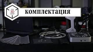 видео 3д сканер купить