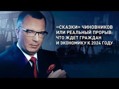 «Сказки» чиновников или реальный прорыв: что ждет граждан и экономику к 2024 году