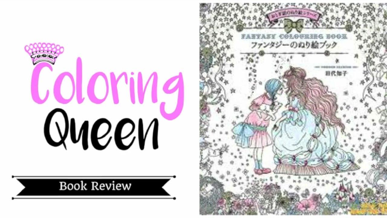Fantasy Colouring Book Review - Tomoko Tashiro - YouTube