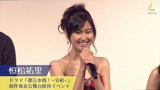 恒松祐里が22日(月)に都内で行われたドラマ「都立水商!~令和~」の制作...