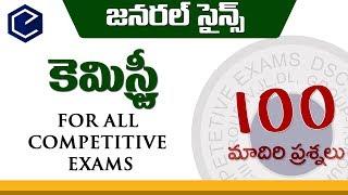Download #CHEMISTRY |100 chemistry questions in telugu జనరల్ సైన్స్ కెమిస్ట్రీ బిట్స్ bits |competitive exams Mp3 and Videos
