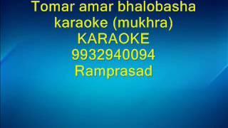 Tomar amar bhalobasha karaoke -mukhra 9932940094