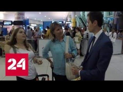 Жена и дочь летчика Константина Ярошенко прилетели в США на первое свидание за 8 лет - Россия 24