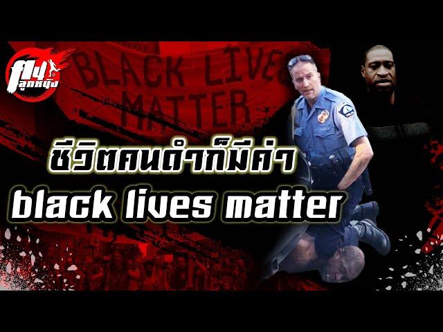 (ฅนลูกหนัง) ชีวิตคนผิวดำก็มีค่า BlackLivesMatter การจับกุม จอร์จ ฟลอยด์ ชายผิวดำชาวสหรัฐฯ