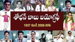 శోభన్ బాబు బయోగ్రఫీ | Sobhan Babu Biography