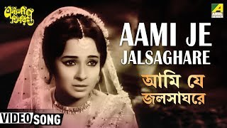 Bengali film song Aami Je Jolsaghar... from the movie Antony Firingee